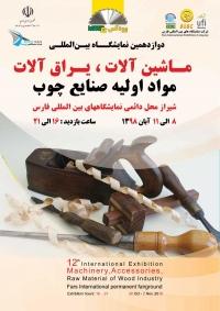 نمایشگاه بین المللی صنعت چوب شیراز
