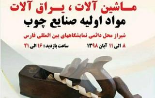 نمایشگاه صنعت چوب و دکوراسیون شیراز