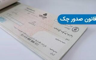 ممنوعیت صدور چک بانکی در وجه حامل از ۲۱ آذر/ پشتنویسی چک ممنوع