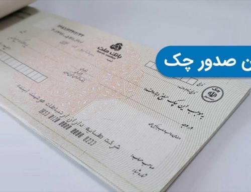 ممنوعیت صدور چک بانکی در وجه حامل از ۲۱ آذر ۹۹ / پشتنویسی چک ممنوع