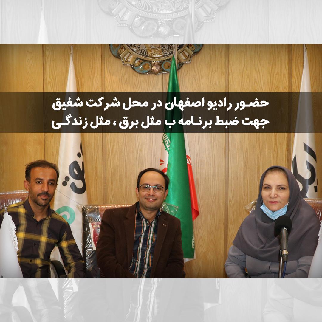 حضور رادیو اصفهان برای ضبط برنامه در محل گروه صنعتی و بازرگانی شفیق