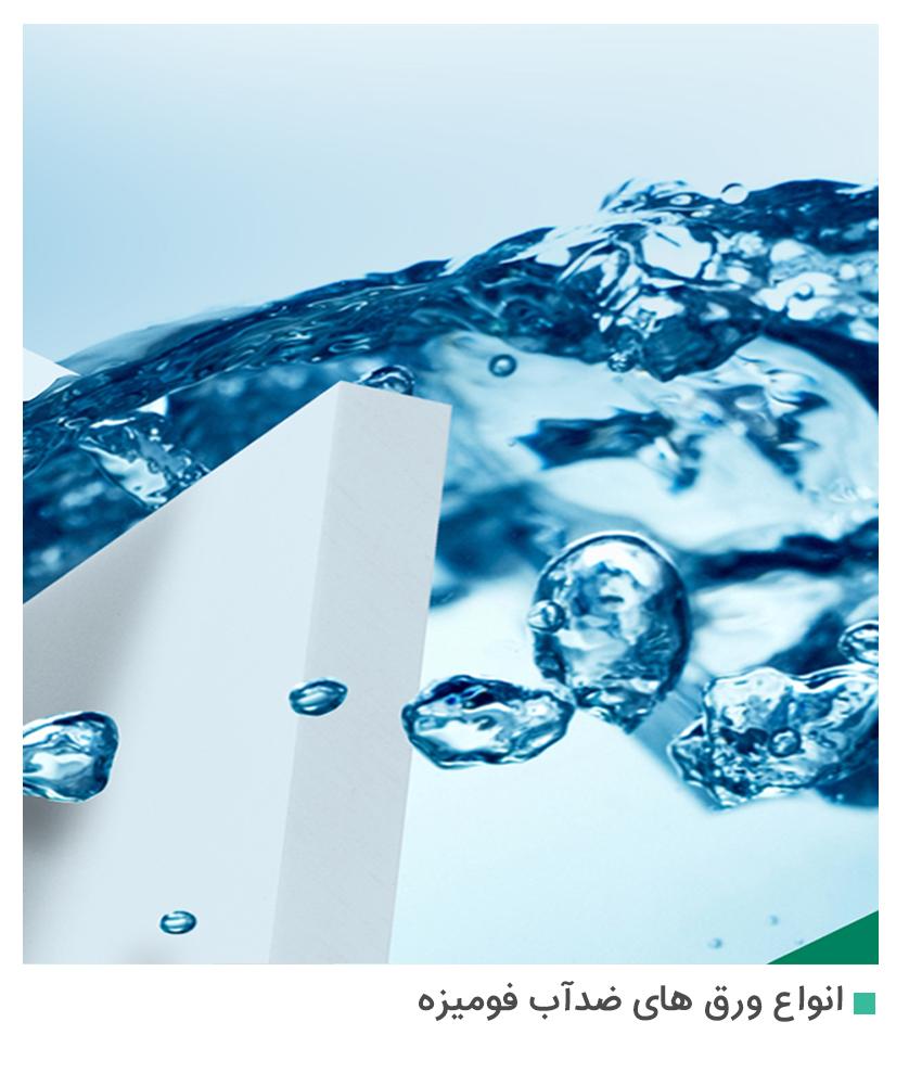 فومیزه ضد آب